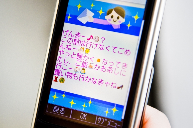 Emojiji su u Japanu prisutni od kasnih 90ih (Foto: AdAge)